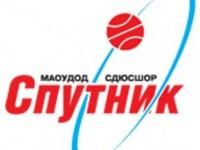 СДЮСШОР «Спутник»