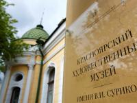 Красноярский художественный музей им. В.И. Сурикова(на Парижской Коммуне)