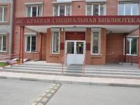 Краевая специальная библиотека - центр социокультурной реабилитации инвалидов по зрению