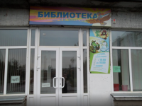 Библиотека для детей имени К.Чуковского