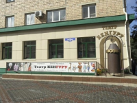 Клуб «Кенгуру»