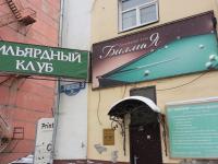 Бильярдный клуб «Биллия»