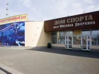 Дом спорта им. М. Дворкина
