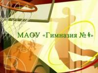 МАОУ «Гимназия № 4»