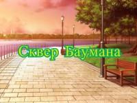 Сквер Баумана